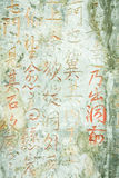 Old chinese letters carved in stone wall Royalty Free Stock Photos