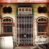 Old chinese lodging house hotel Royalty Free Stock Photography