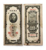 Old Chinese Money Royalty Free Stock Photo