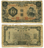 Old Chinese Money Stock Photo