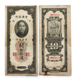 Old Chinese Money Royalty Free Stock Photography