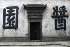 Old Chinese sauce shop. An ancient building of a sauce shop in Shanghai, China. The Chinese on the wall means 'garden of sauce Royalty Free Stock Photos