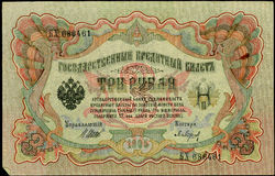 Old  colorful Russian banknote Stock Photo
