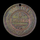 Old copper coin of the Russian Empire 5 kopek 1876 Stock Photography