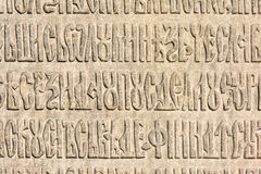 Old Cyrillic Script Letters. Carved In Stone Royalty Free Stock Images
