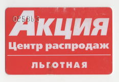 Old discount card Stock Images