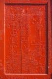 Old Door Panel Stock Image