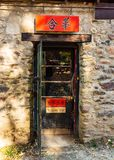 Old fashion door to chinese general store in mining town era royalty free stock images