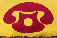 Old hand painted telephone sign Royalty Free Stock Image