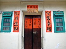 Old House. A front door of an old Chinese house Royalty Free Stock Images