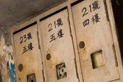 Old mailboxes. Close-up of old metal mailboxes. The Chinese characters read from left to right: number 23 5th floor, number 21 5th floor and number 21 4th floor royalty free stock photos