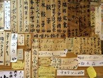 Old menu Stock Photography