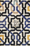 Old moorish pattern Stock Image