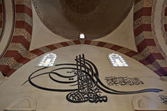 The Old Mosque in Edirne Royalty Free Stock Image