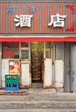 Old neighborhood grocery in a hutong, Beijing, China Royalty Free Stock Images