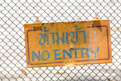 Old no entry sign on mesh wire for fencing background. Thai lang Stock Images