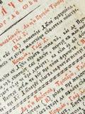 Old religious text Royalty Free Stock Photo