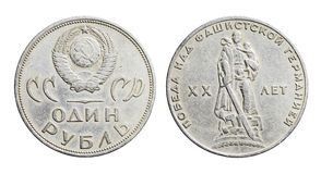 Old Rouble. Old Soviet one rouble commemorative coin from 1965. 20th anniv. of Soviet people's Victory over fascist Germany in the Great Patriotic War (1941� Royalty Free Stock Photo