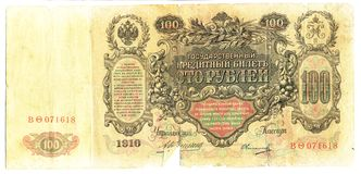 Old russian banknote, 100 rubles Royalty Free Stock Photo