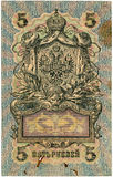 Old Russian banknote. Scan of old Russian bank-note. Elements for your design and collages Royalty Free Stock Image