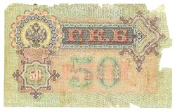 Old russian banknote, 50 rubles Royalty Free Stock Photos