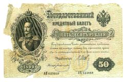 Old russian banknote, 50 rubles Royalty Free Stock Image