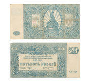 Old Russian banknote Royalty Free Stock Image