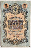 Old Russian banknote 5 rubles 1909 year, retro Royalty Free Stock Images