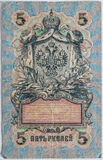Old Russian banknote 5 rubles 1909 year, retro Royalty Free Stock Image