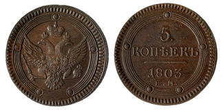 Old Russian coin Royalty Free Stock Photo