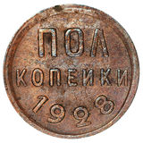 Old Russian coin half penny Royalty Free Stock Photography