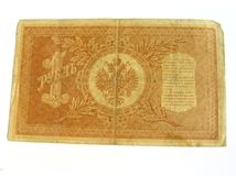 Old Russian money. On a photo old Russian money Stock Photo