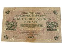 Old Russian money Royalty Free Stock Image