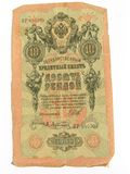 Old Russian money. On a photo old Russian money Royalty Free Stock Images