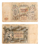 Old Russian money, 150 rouble (1918 year). Old Russian money on the white background, 150 rouble (1918 year Royalty Free Stock Images