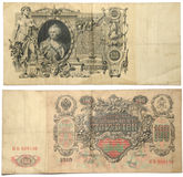 Old russian money Royalty Free Stock Photo