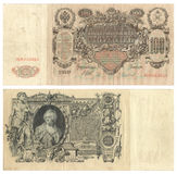 Old Russian Money 1910 stock images
