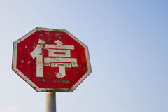 Old rusty chinese stop sign Stock Image