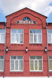 Old school building. Kremlin in Kolomna, Russia. Royalty Free Stock Photo