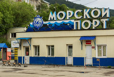 Old seaport in the city of Petropavlovsk-Kamchatsky. Royalty Free Stock Photos