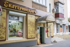 Old shops at Gavrilov street. Krasnodar. Gavrilov street in Krasnodar, Russia Stock Images