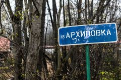 Old sign. Of the river Arkhipovka in Russia Stock Photos