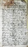 Old slavic manuscript. Queen's letter Stock Photo