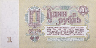 The old Soviet banknote one ruble close up Stock Photo
