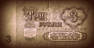 The old Soviet banknote three rubles Royalty Free Stock Photography