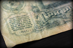 The old Soviet banknote three rubles Stock Photo