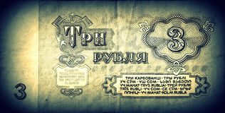 The old Soviet banknote three rubles Stock Photos