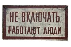 Old soviet russian warning on a dangerous production place : Do not turn on. People are working here. Isolated on white stock images