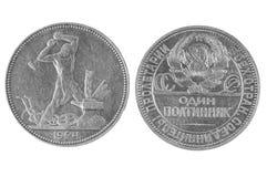 Old Soviet silver poltinik coin 1924. Stock Photo
