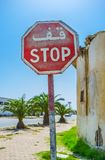 Stop traffic sign, Sfax, Tunisia. The old Stop traffic sign with Latin and Arabic inscription in street of Sfax, Tunisia stock image